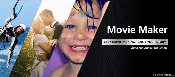Windows Movie Maker 2021 v8.0.8.8 + Portable