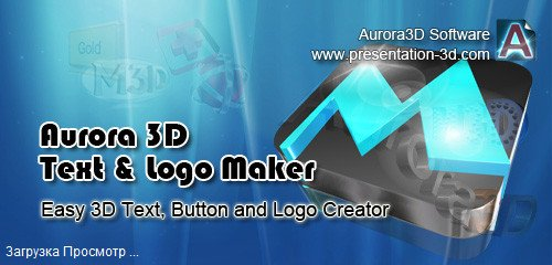 Aurora 3D Text & Logo Maker 20.01.30