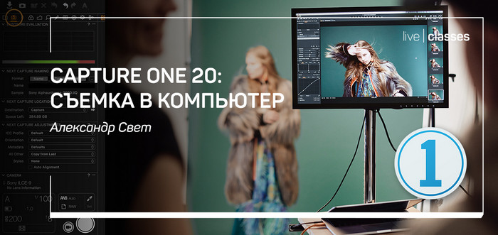 Capture One Pro 20: съемка в компьютер