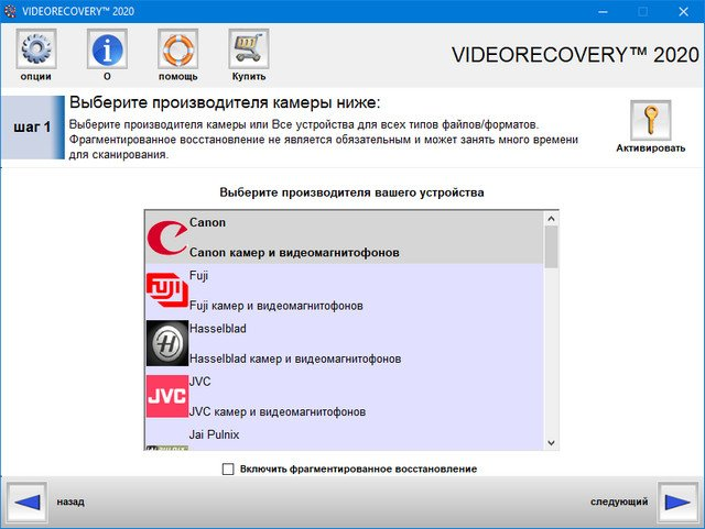 LC Technology VIDEORECOVERY 2020 5.2.2.1