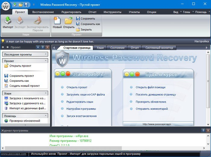 Passcape Wireless Password Recovery Professional 6.2.8.688