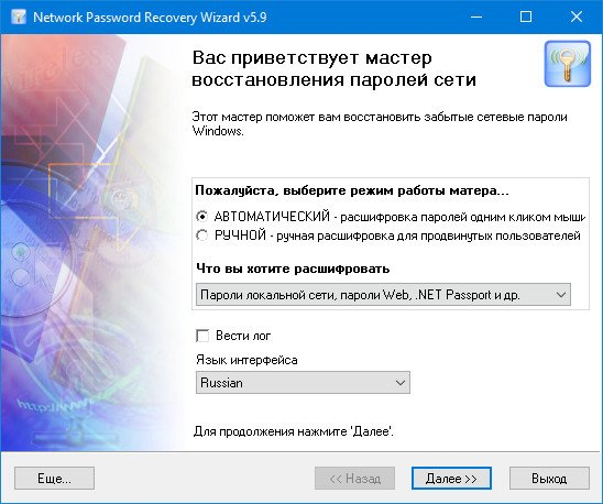 Passcape Network Password Recovery Wizard 5.9.0.691
