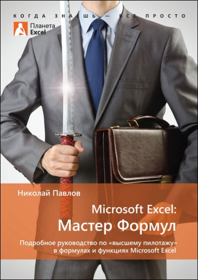 Microsoft Excel: Мастер Формул