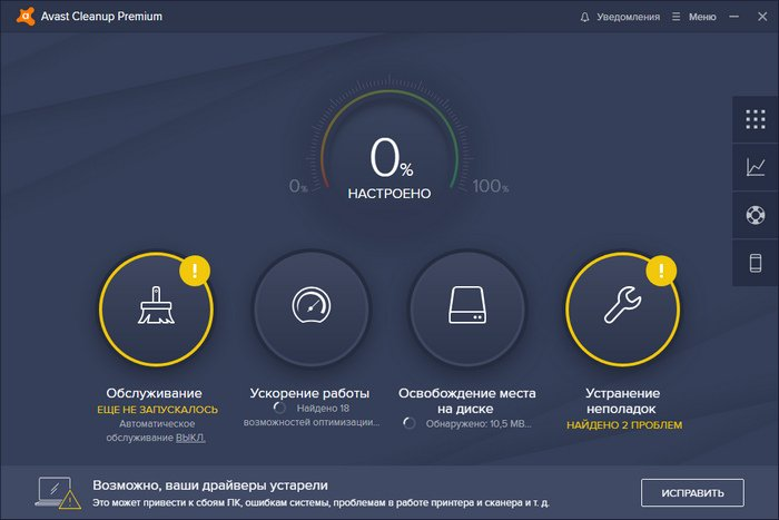 Avast Cleanup Premium 21.1 Build 9801