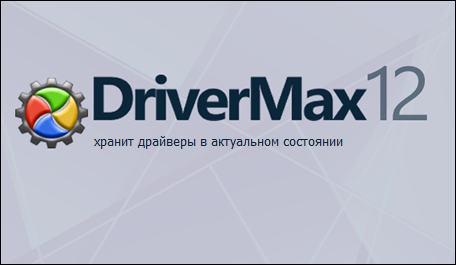 DriverMax Pro 12.14.0.10 + Portable