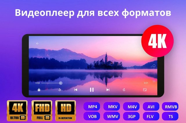 UPlayer - Video Player All Format Premium 1.8.3