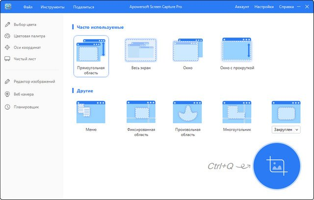Apowersoft Screen Capture Pro 1.4.10.2