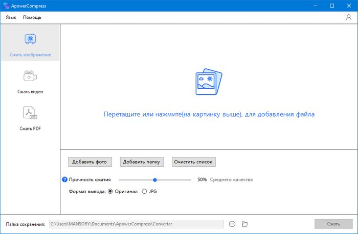 Apowersoft ApowerCompress 1.1.12.1 + Rus