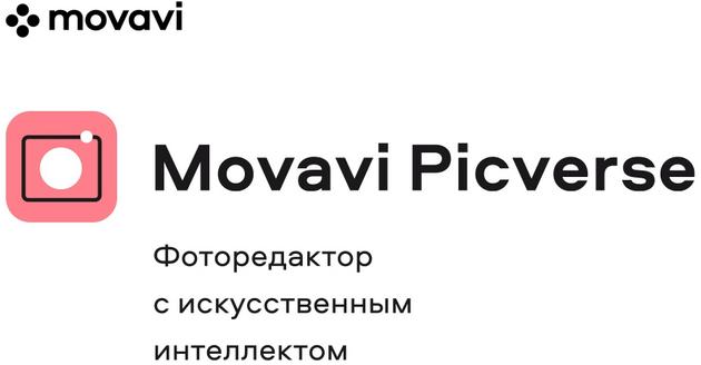 Movavi Picverse 1.1.0 + Portable