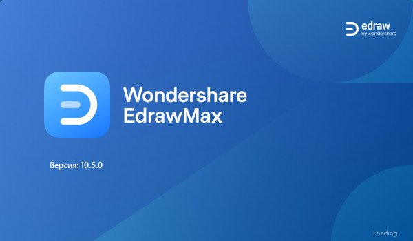 Wondershare Edraw Max 10.5.0