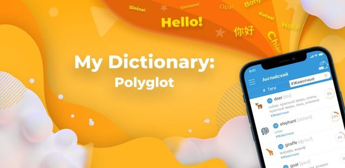 My Dictionary. Polyglot v7.1